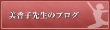 美香子先生のブログ